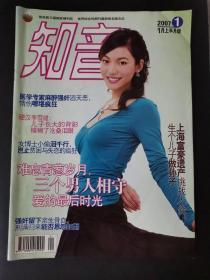 知音(2007年1月上半月版)