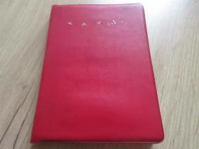 红宝书-罕见大文革时期红塑壳128开中国人民解放军海军政治部版《毛主席诗词》内有毛主席像7幅、1968年一版一印-尊E-5