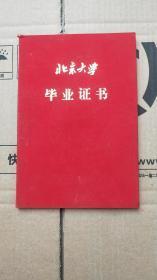 北京大学毕业证书(1985文学系 丁石孙 签发)