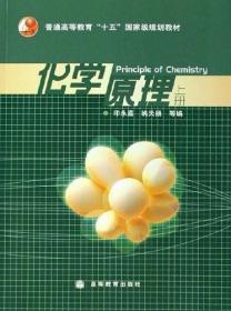 化学原理(上册)