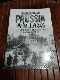 普鲁士战场:苏德战争1944-1945