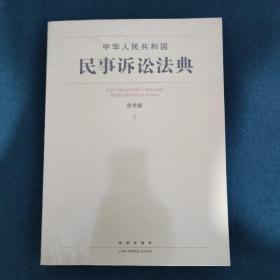 中华人民共和国民事诉讼法典(应用版7)
