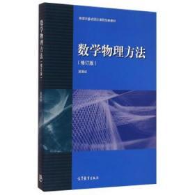 数学物理方法 吴崇试 高等教育出版社 9787040424232