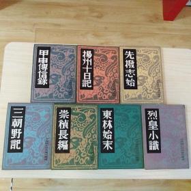 中国历史研究资料丛书:共七本《东林始末》《烈皇小识》《崇祯长编》《先拨志始》《三朝野记》《甲申传信录》《扬州十日记》