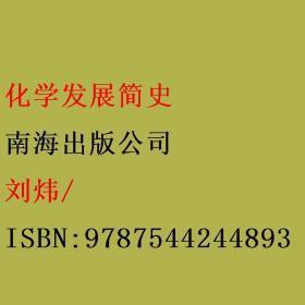 化学发展简史 刘炜 南海出版公司 9787544244893