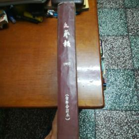 1957年文艺报合订本(1-38)