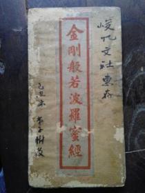 金刚般若波罗蜜经(经折本)