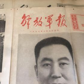 解放军报(1976年10月25日 华国锋大幅照片)