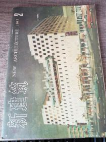 新建筑1985年第2期