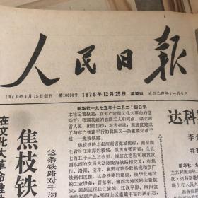 人民日报(1975年12月25日)