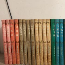 金庸作品集   全36本