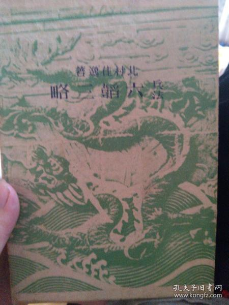 六韬三略 中日双语 昭和18年1943年版 北村佳逸精装有函套 保存极好一厚册