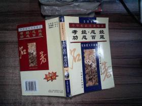 中华传世名著精品文库全译本--孝经忍经劝忍百箴