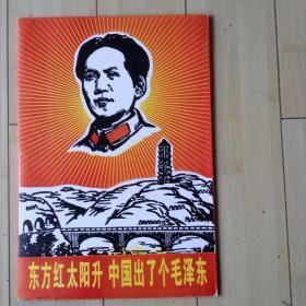 东方红 太阳升 中国出了个毛泽东  8开文革木刻画仿制品   40张全