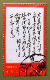 信销单票:文7(-12)毛主席诗词之清平乐·会昌(1枚)