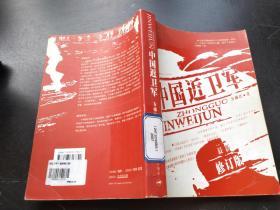 中國近衛軍(最新修訂版)