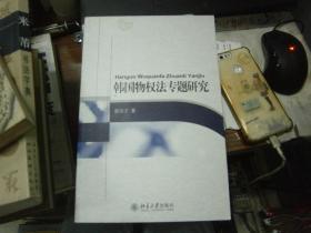 韩国物权法专题研究