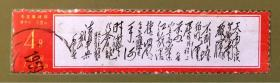 信销单票:文7(-9)毛主席诗词之清平乐·六盘山(1枚)