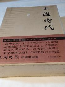 《上海时代》1977年出版 日文硬精装带函 松本重治 著、中央公论社、 789页