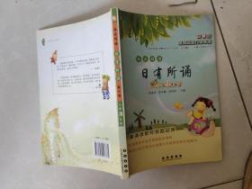 亲近母语--日有所诵 第3版 小学3年级