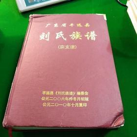 广东省平远县刘氏族谱  (宗支谱)