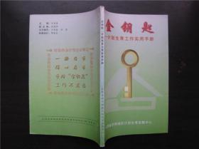 金钥匙——计划生育工作实用手册