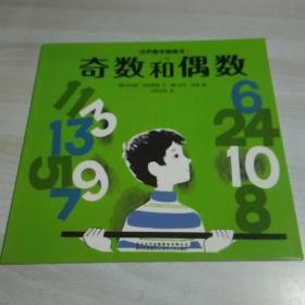 汉声数学  2  奇数和偶数