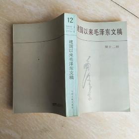 建国以来毛泽东文稿第12册 扉页有藏书者签名