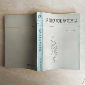 建国以来毛泽东文稿 第13册  扉页有藏书者签名