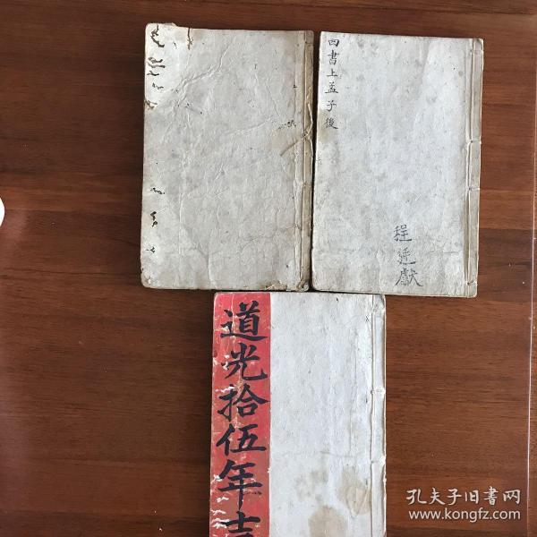 孟子(清大字刻本,存滕文公、離婁、萬章)