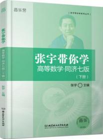 正版 张宇带你学高等数学 同济大学 第七版 下册 高数考研