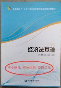 正版 经济法基础 张虹 何辛 经济管理出版 2017年 第二2版 十三五