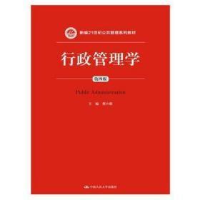 正版 行政管理学 第四版 第4版 郭小聪 中国人民大学出版社