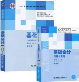 正版 基础会计 陈国辉 第4四版 习题与案例 陈文铭