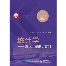 正版 统计学 理论案例实训 刘小平 电子工业出版社