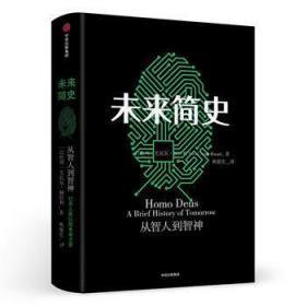 正版九成新 未来简史:从智人到神人 [以色列]尤瓦尔·赫拉利 中信出版社 9787508672069