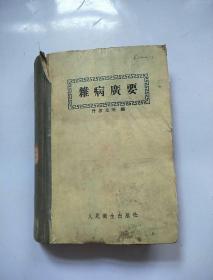 椎病广要 58年1版1印【馆藏】