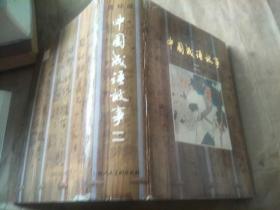 中国成语故事连环画(二)
