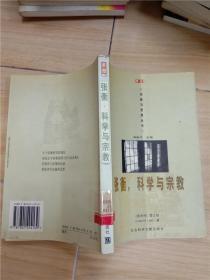 张衡,科学与宗教 (馆藏)