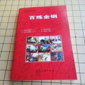 百炼金刚(红色经典连环画库)