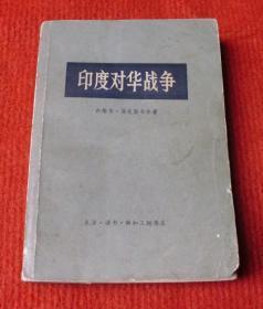 文革老版书《印度对华战争》内维尔.马克斯韦尔 著(内附:8张珍贵地图)1971年5月1版北京7月1印--A2