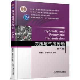液压与气压传动 第4版刘银水 许福玲 机械工业出版社正版