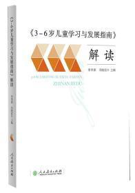 3-6岁儿童学习与发展指南解读李季湄冯晓霞人民教育出