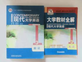 现代大学英语精读3 杨立民 第二版 教材 教材全解 2本