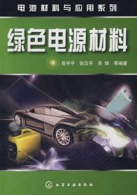 电池材料与应用系列绿色电源材料吴宇平张汉平吴锋化学工