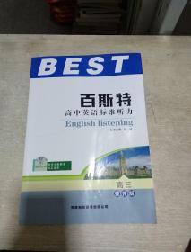 百斯特高中英语标准听力  高三提升版