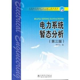 电力系统暂态分析李光琦中国电力出版社正版