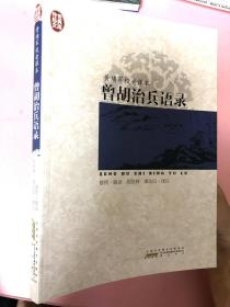 传世经典文库·黄埔军校老课本:曾胡治兵语录