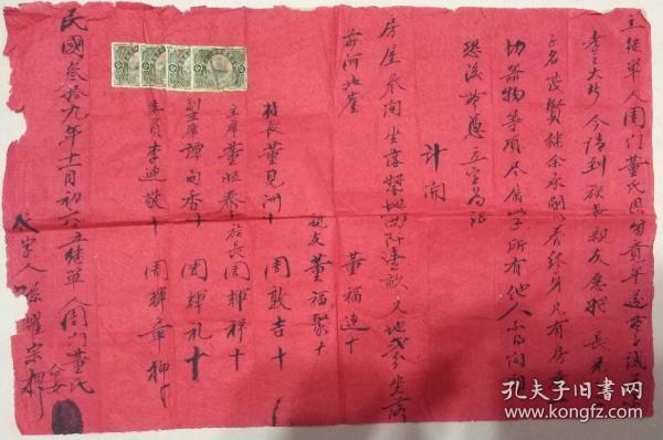 民國過繼書一張,帶4張中華民國印花稅票。不錯的民國史料