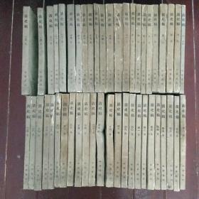 清史稿  全四十八册  馆藏近未阅